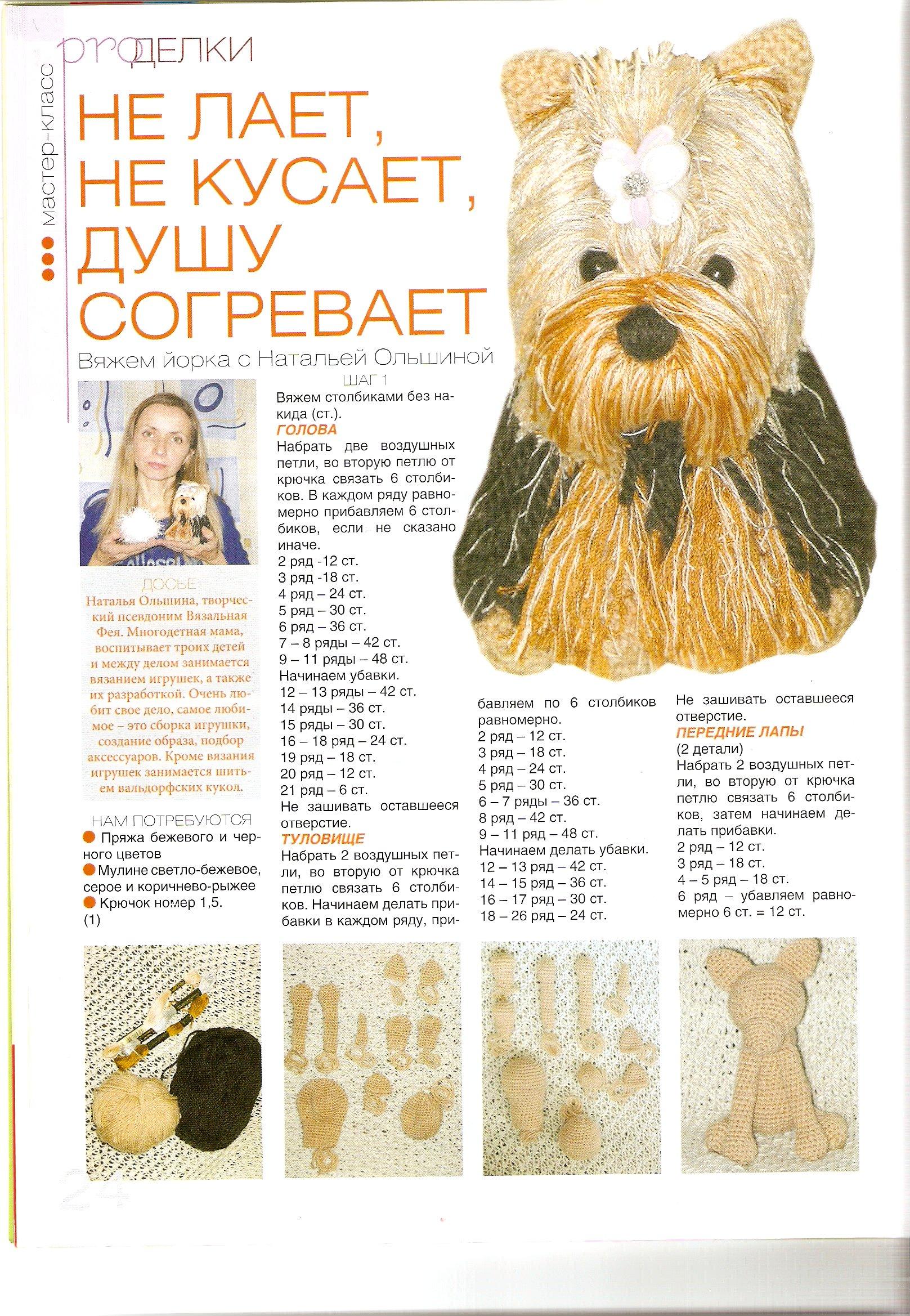 вязанная собака схема описание