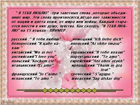 термобелья россии стихи на турецком любимому с переводом особенность