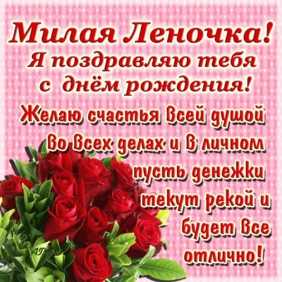 Поздравления с днем рождения лена бесплатные