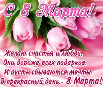 С ПРАЗДНИКОМ ВЕСНЫ ЛЮБВИ КРАСОТЫ!!!
