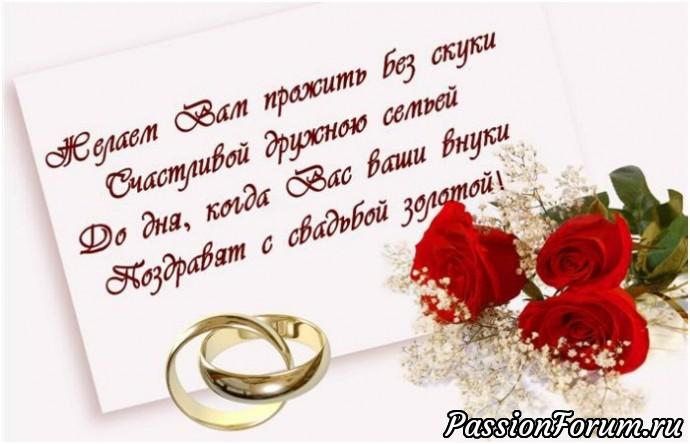 Поздравление со свадебной датой