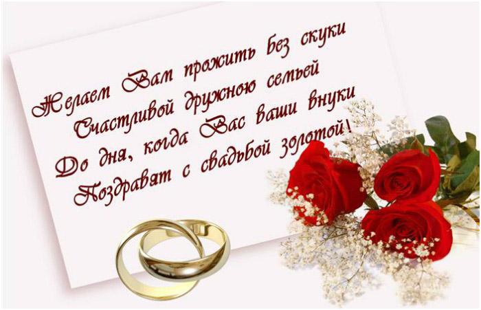 Поздравление короткое на годовщину свадьбы
