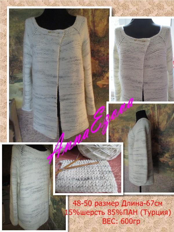 Вязание кардиган 48 50 размер 531