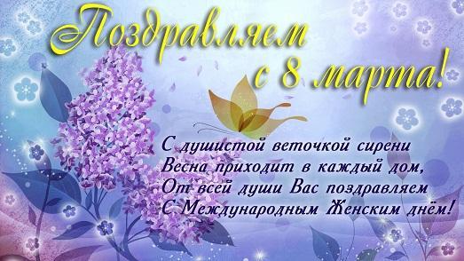С наступающим всех девочек форума с праздником 8 марта!