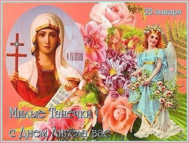 День ангела татьяна поздравления
