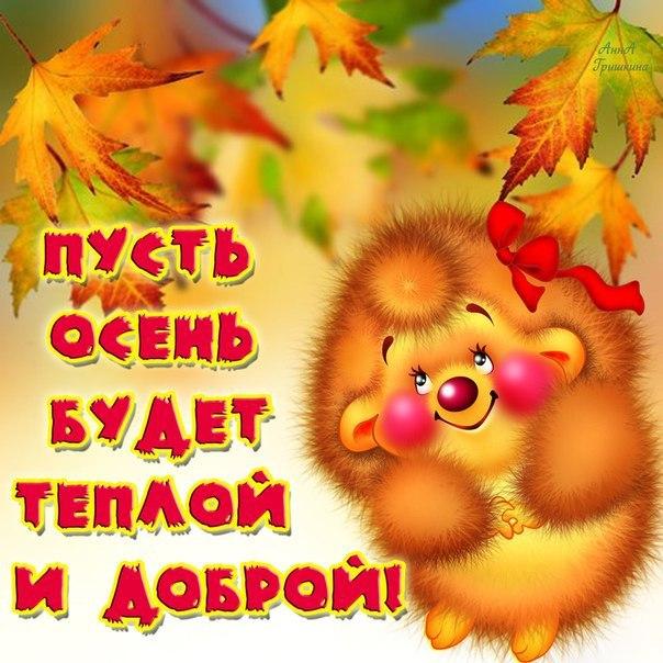 Поздравление днем осени