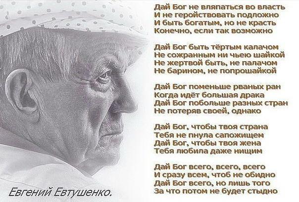 Евтушенко стих молитва