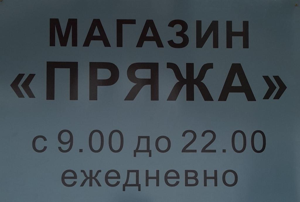 Семеновская пряжа — Москва, Малая Семёновская, 28 (телефон ...