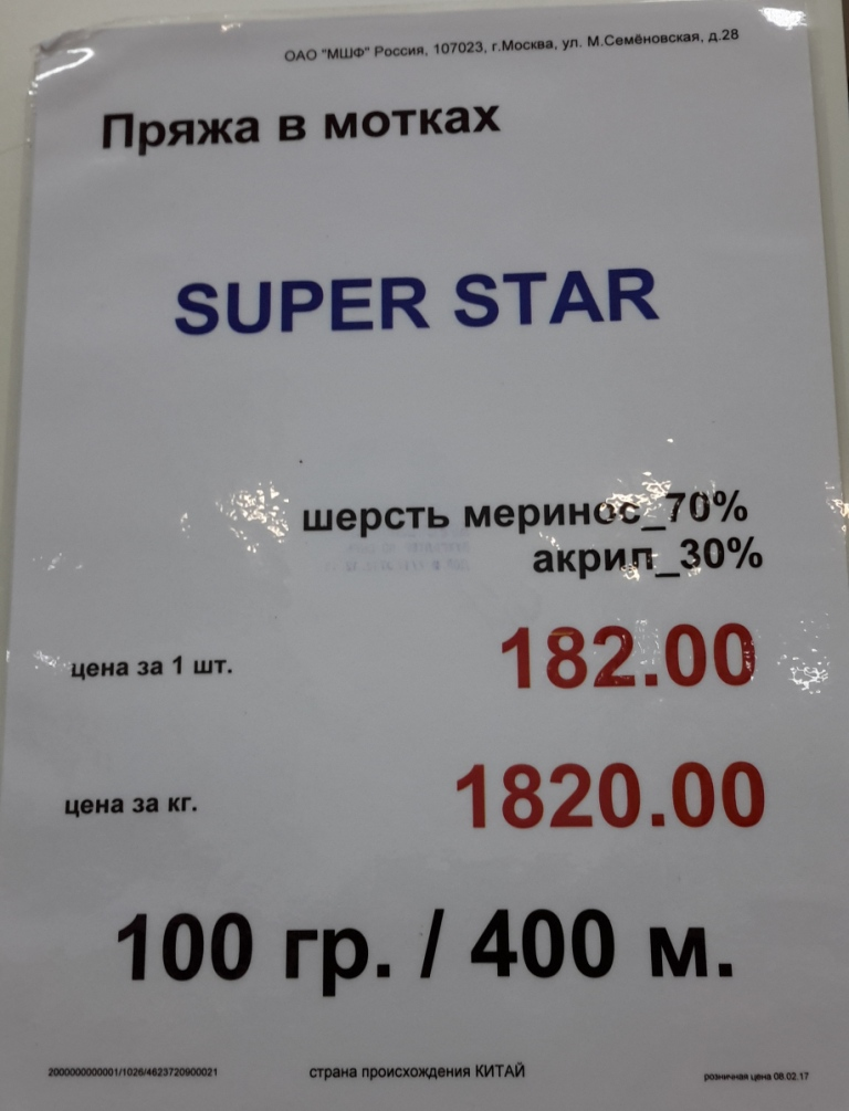 сайт магазина семеновской пряжи