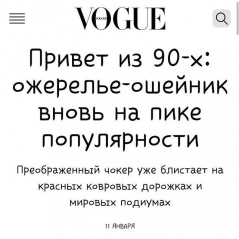 Будь в тренде)