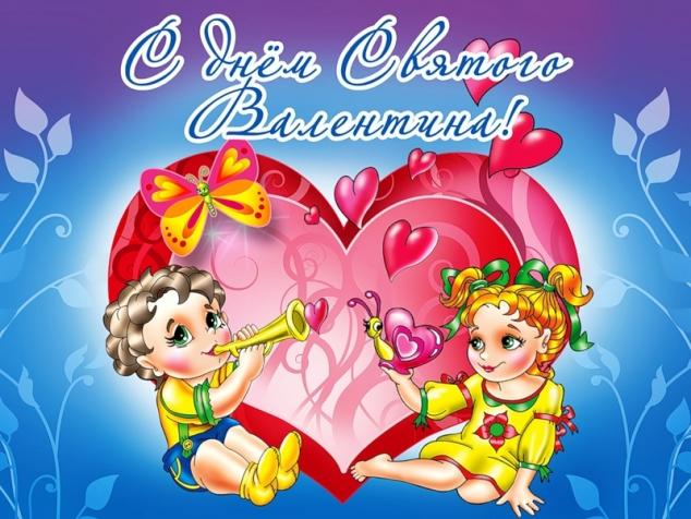 С наступающим Днем всех влюблённых!