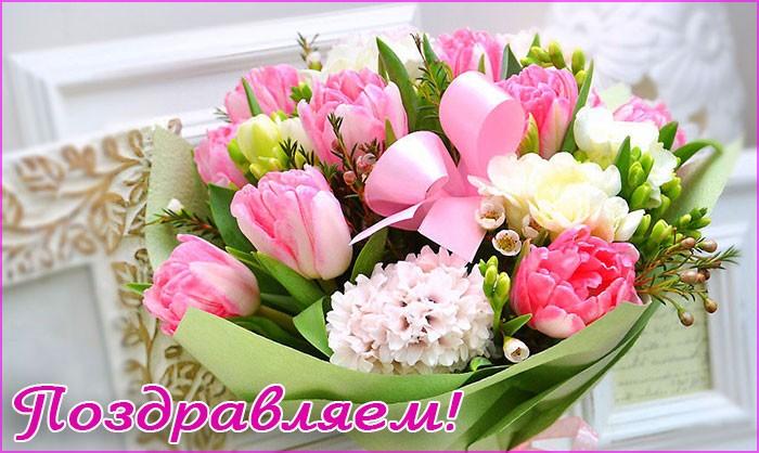 Поздравляю цветы картинки