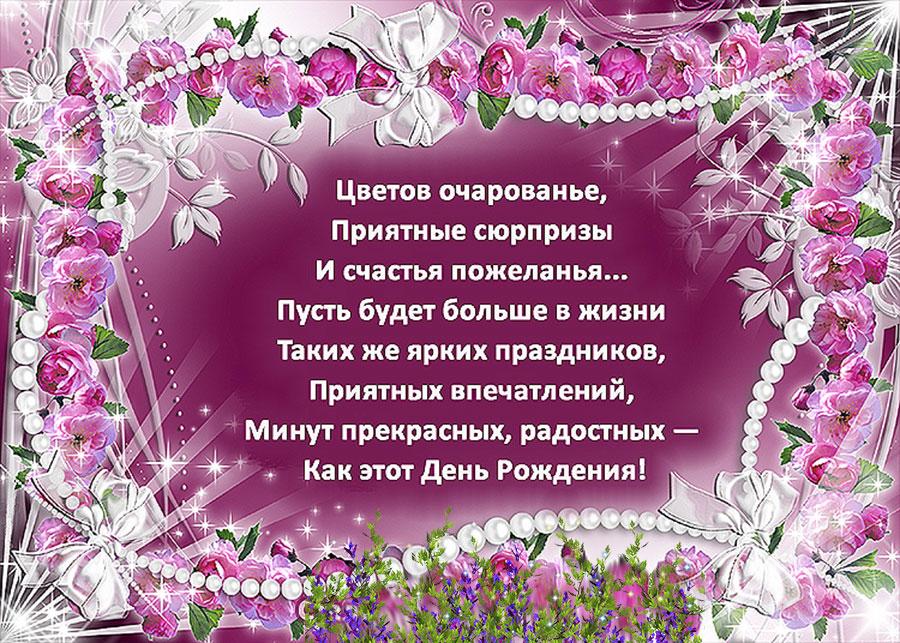 Текст поздравления с днем рождения женщине молодой