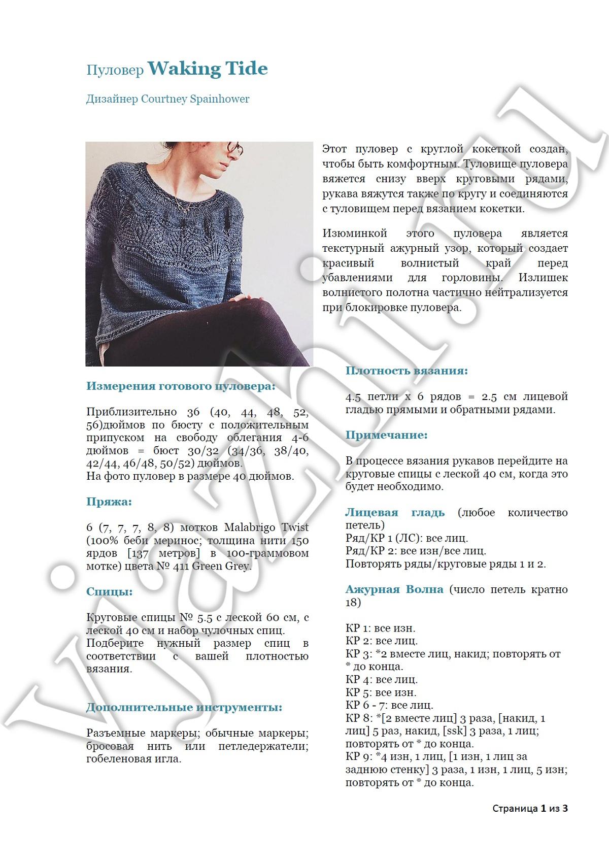 Вязание безрукавки спицами. Схемы 35