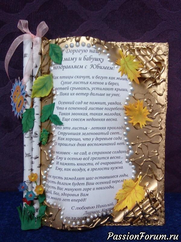 Мои очередные открытки - книги на юбилеи, открытка-книга на юбилей, открытка своими руками, праздничная открытка, открытка в подарок, необычная открытка