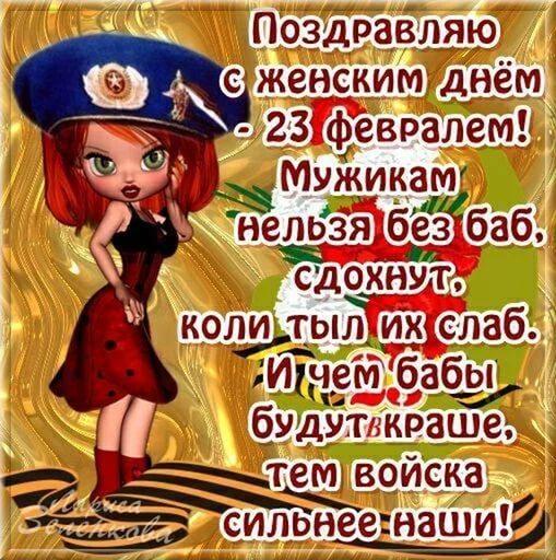 С 23 поздравление девушку