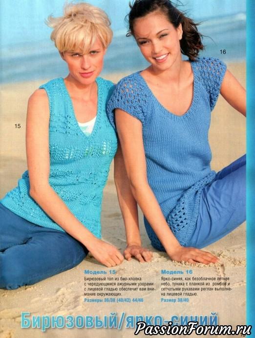 А вот модель из журнала Сабрина (справа).