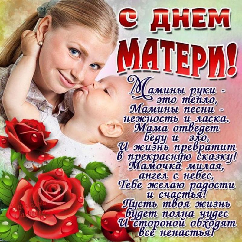Поздравление для всех мам с днём матери стихи