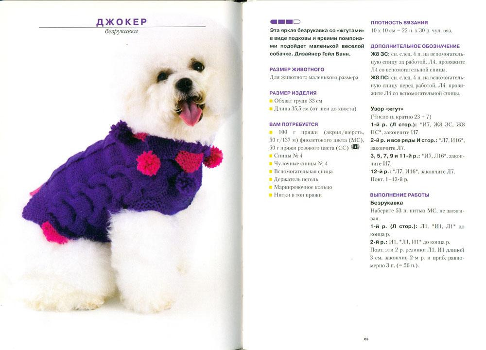 Вязание крючком одежда для маленьких собак