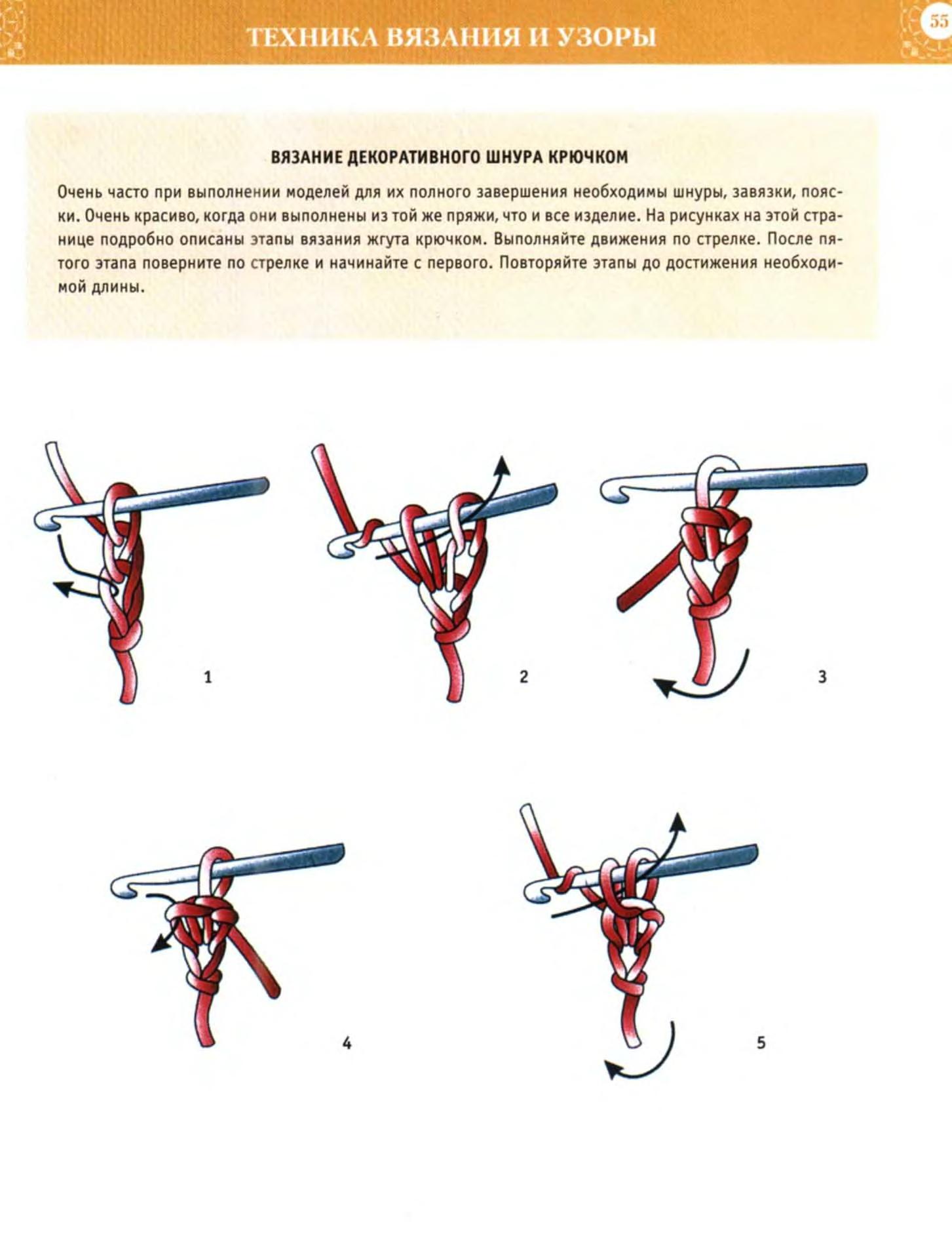 Вязание для всей семьи крючок