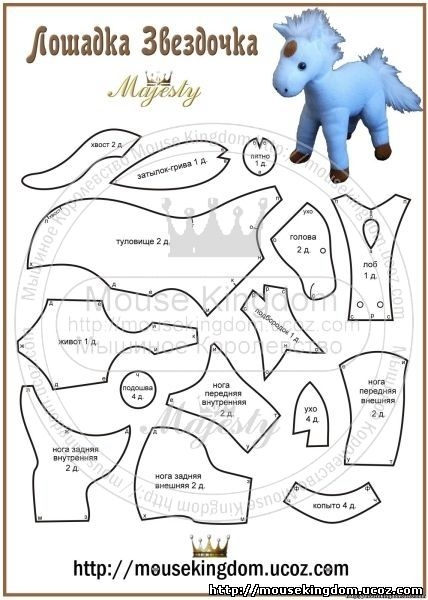 Выкройки лошадок / Мир игрушки / Разнообразные игрушки ручной работы
