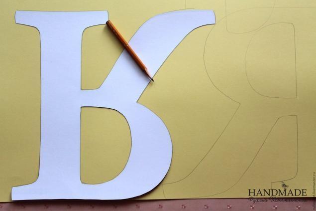 Как сделать из бумаги букву д