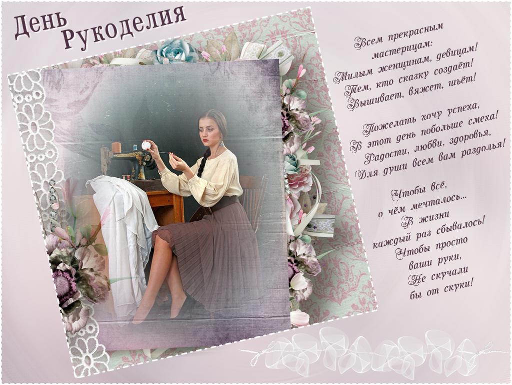 Поздравление с днём рождения женщине рукодельнице 4