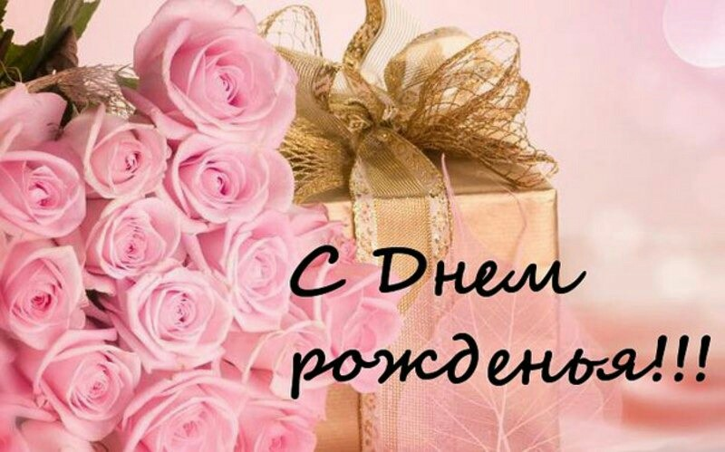 Поздравления с днем рождения картинки букеты цветов