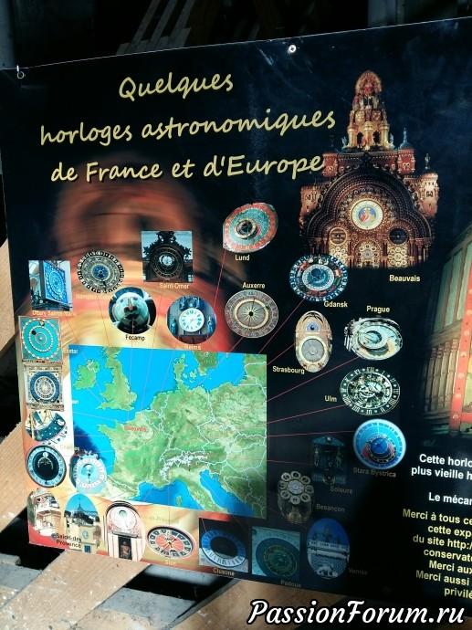 а здесь просто перечислены все подобные часы, которые находятся в Европе, включая Францию