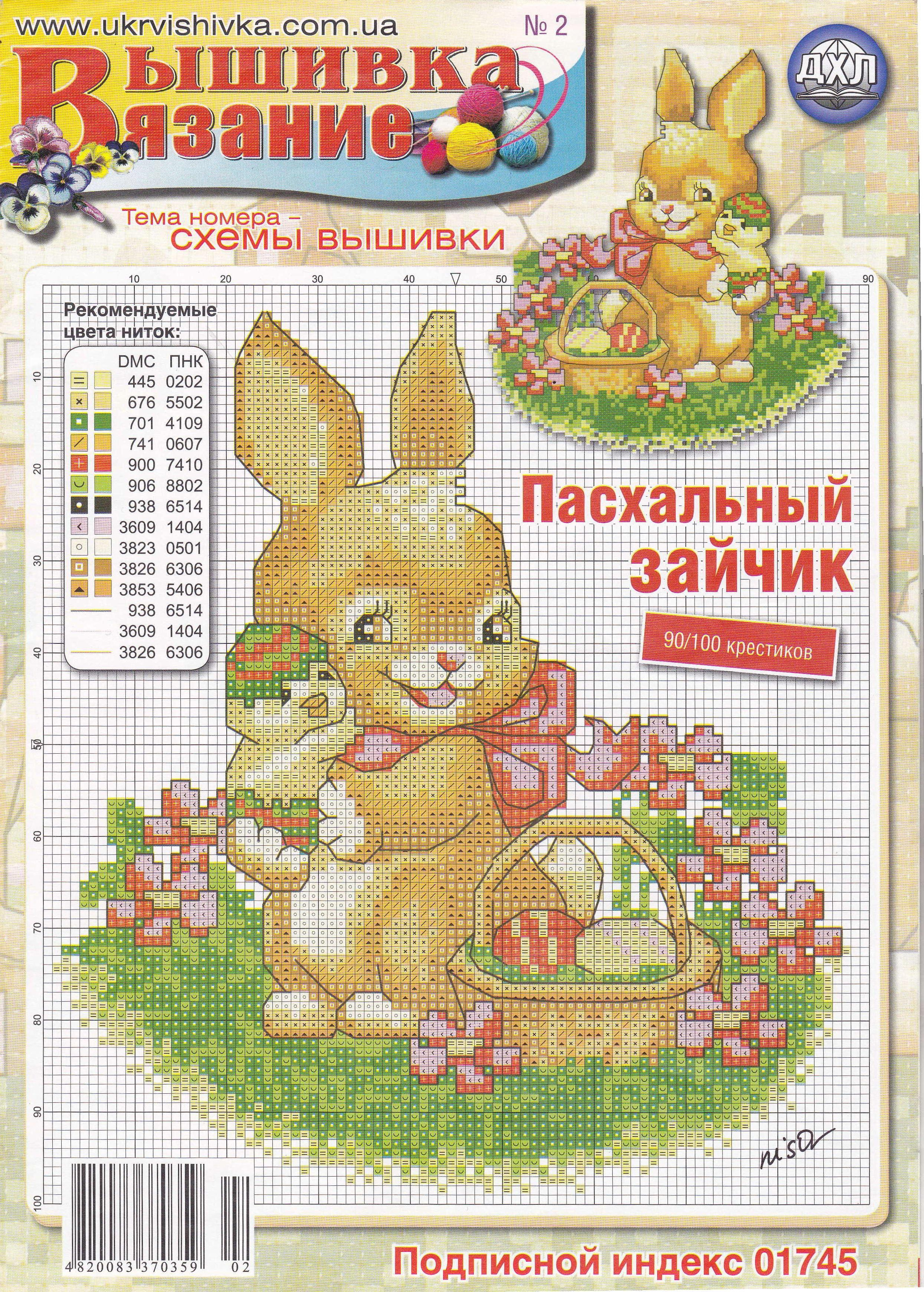 Журнал детская вышивка схемы