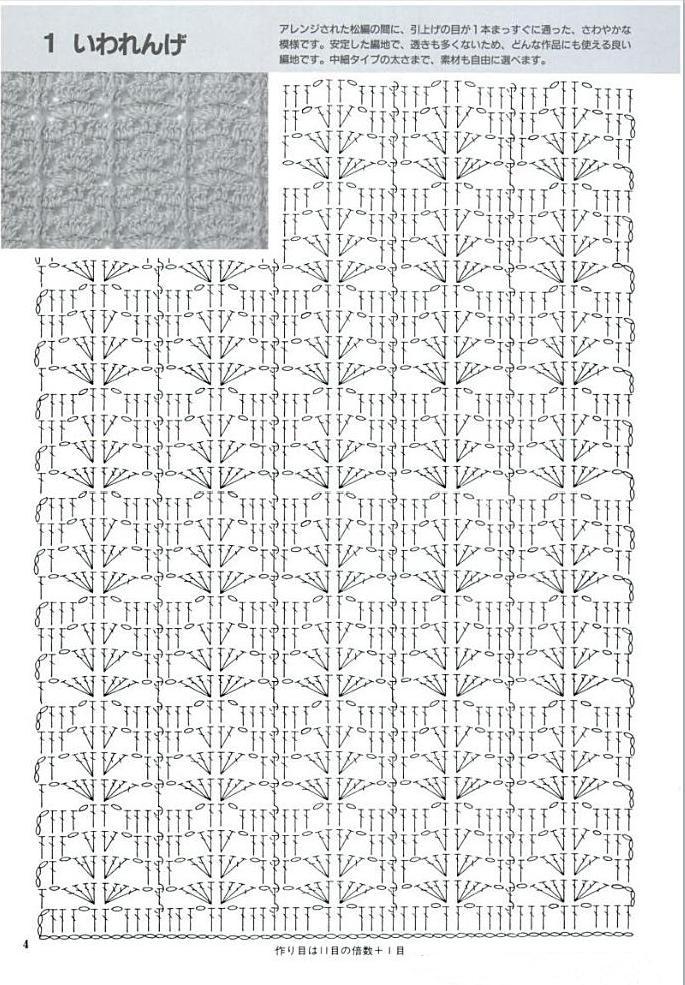 Вязание крючком платьев схемы японские и корейские
