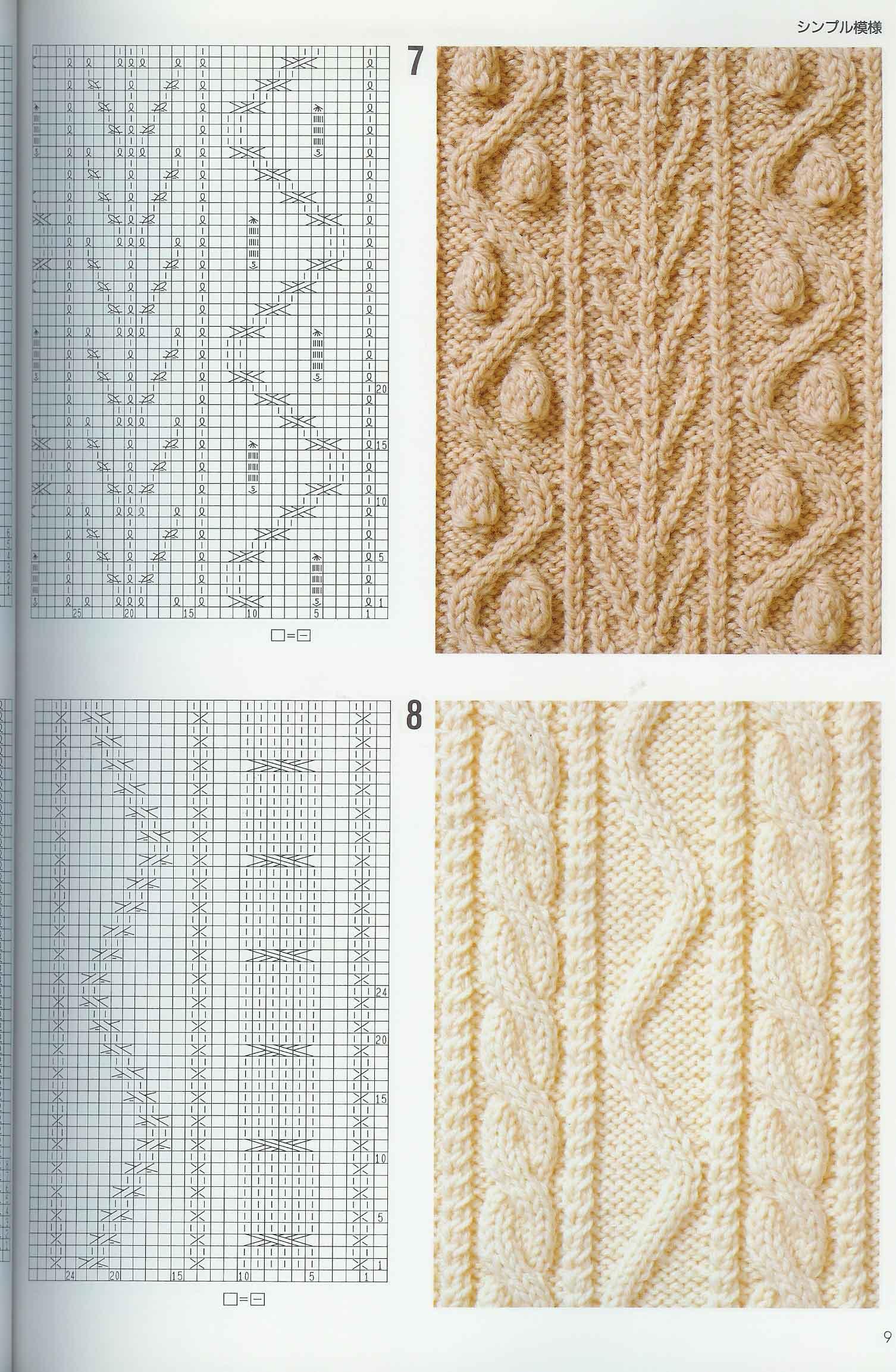 Вязанные жгуты схемы спицами: 32 варианта с. - Вязание 23