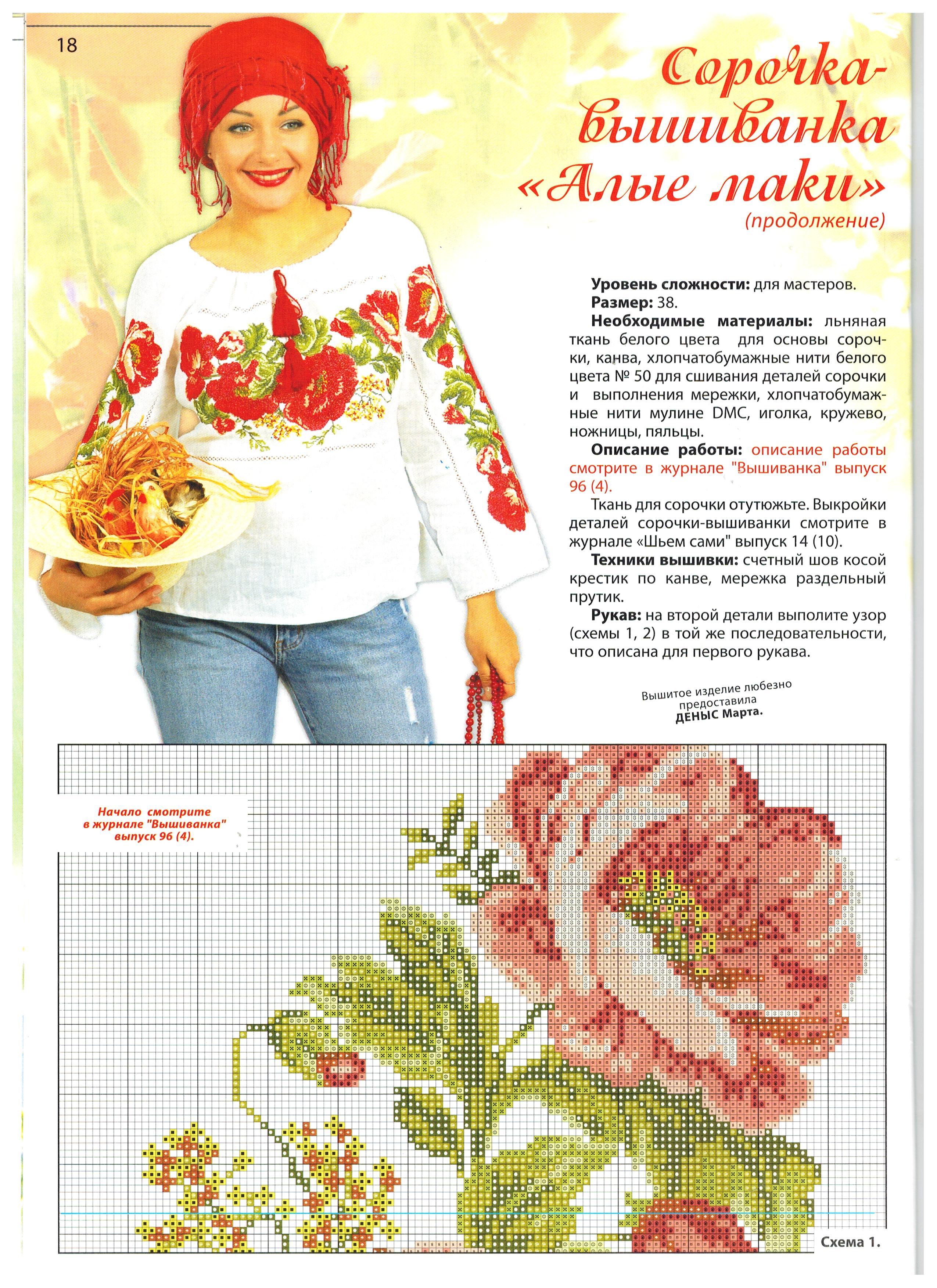 Читать журнал украинская вышивка