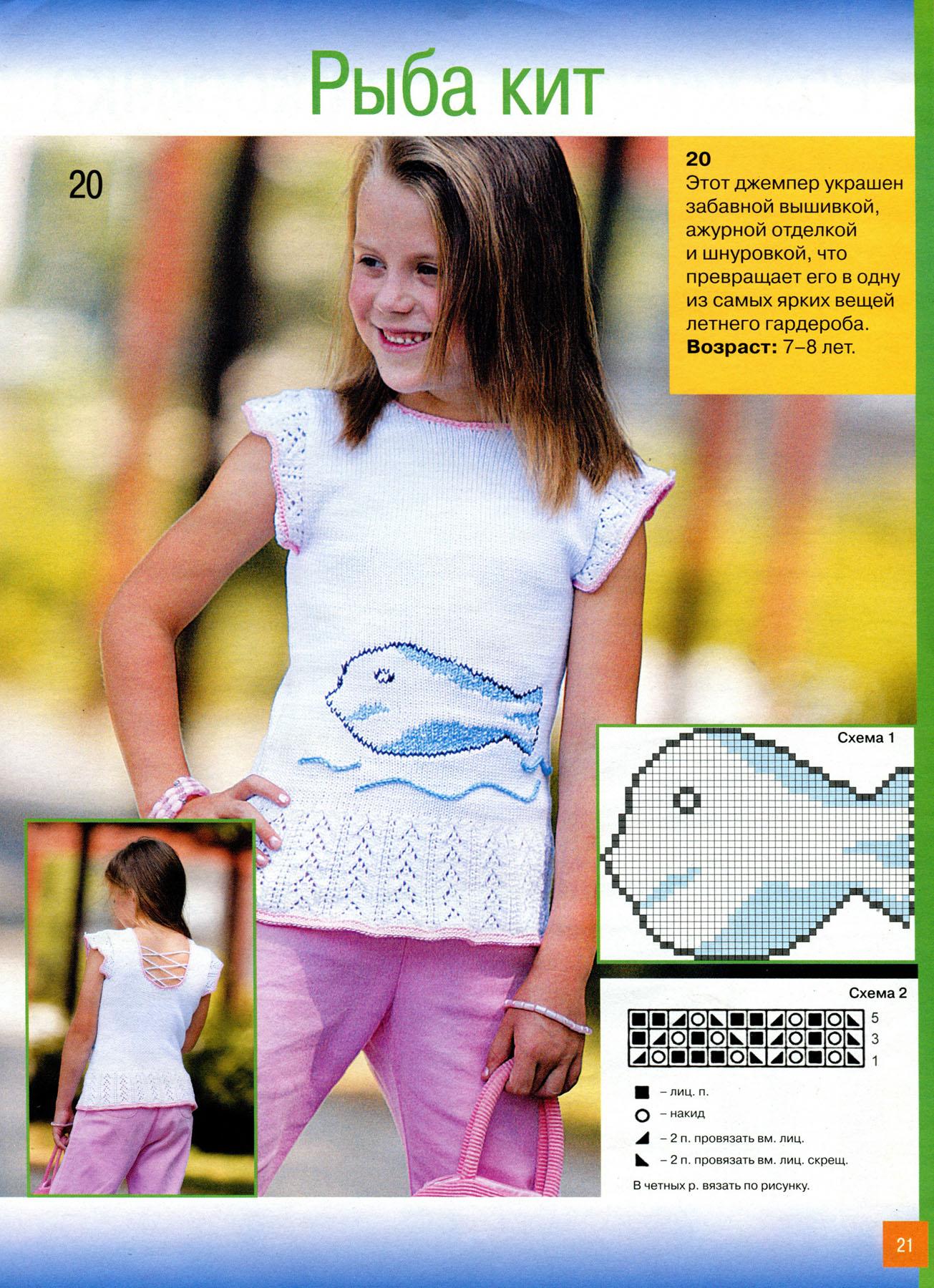 Петельки ру вязание для детей 24