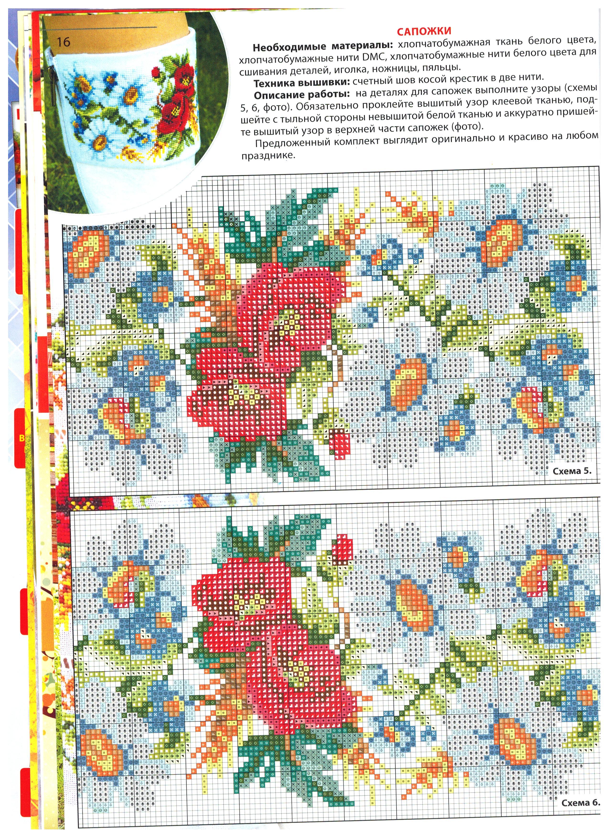 Журнал украинская вышиванка схемы