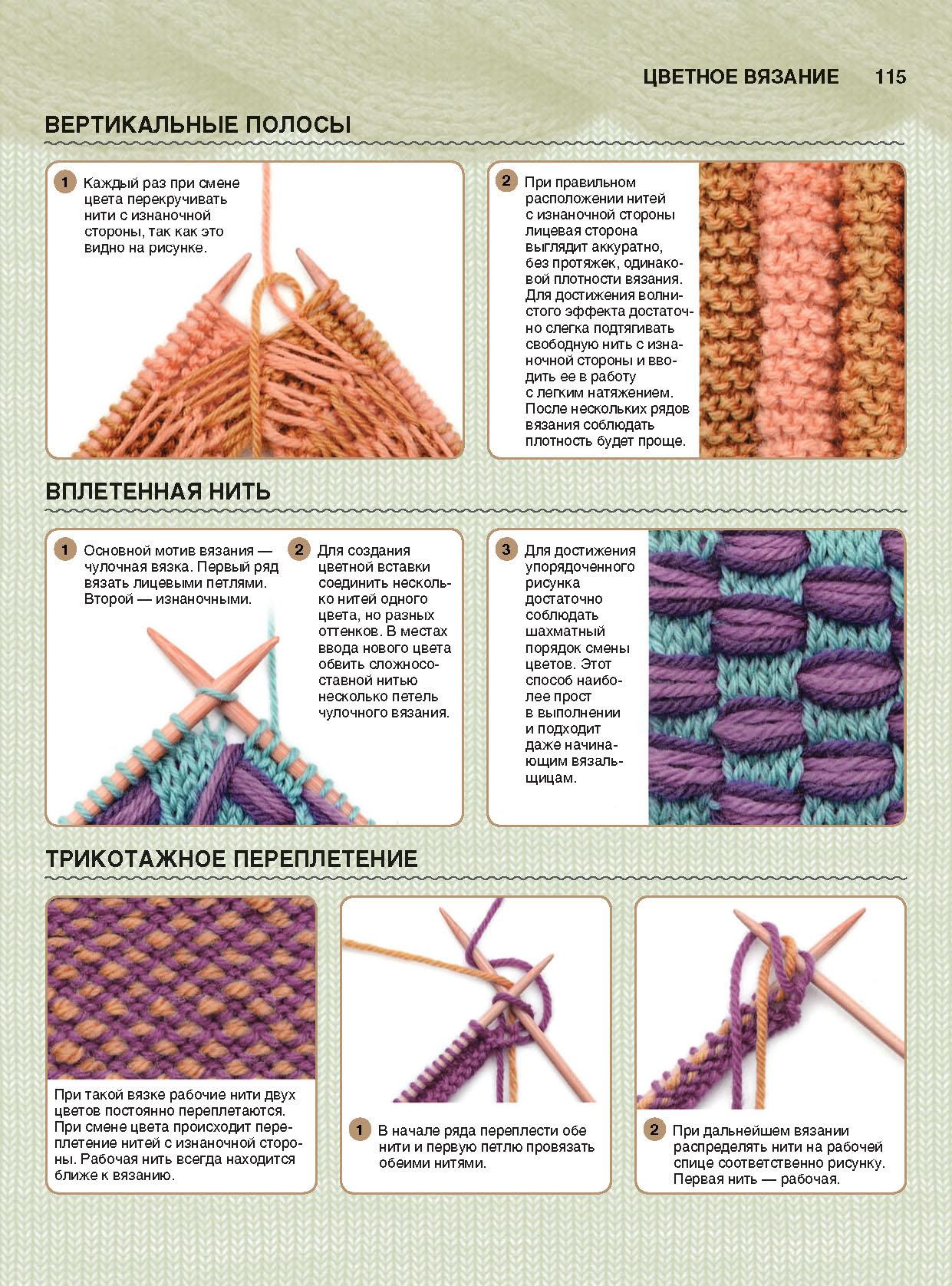 Вязание в две нити разного