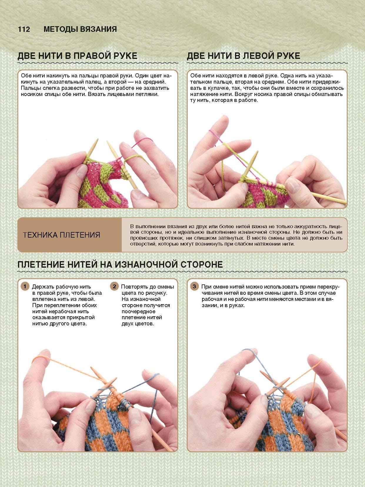 Вязание крючком для с двух нитей