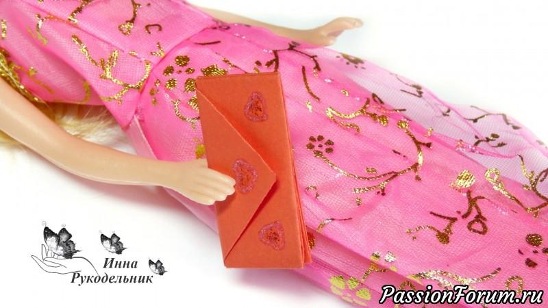 Как сделать из бумаги сумочку для куклы