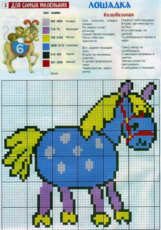 Лошадка-2 - Схема для вышивания крестиком.