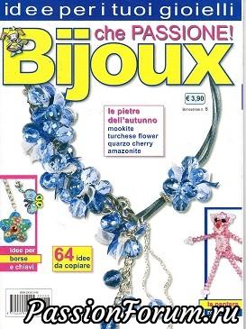 Bijoux сhe Passione №6 2009, бисер