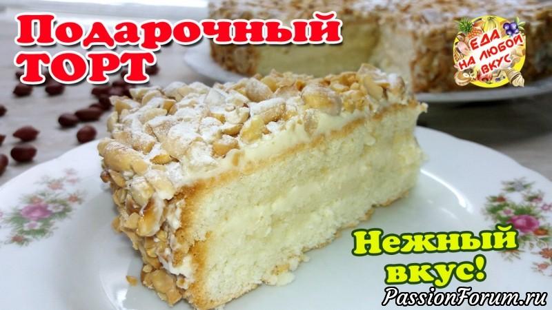 Торт «Подарочный» с нежным вкусом, вкусно и просто, еда на любой вкус, кулинария, еда, торт с арахисом, выпечка сладкая, подарочный, торт