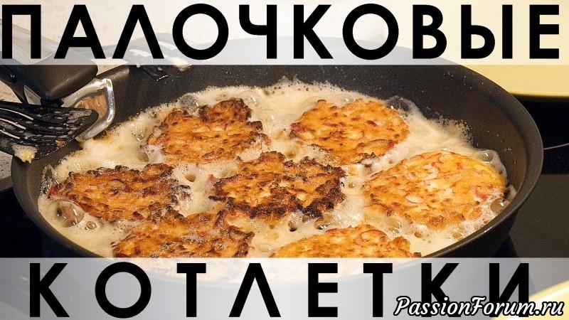 Котлеты из баклажан рецепт пошагово