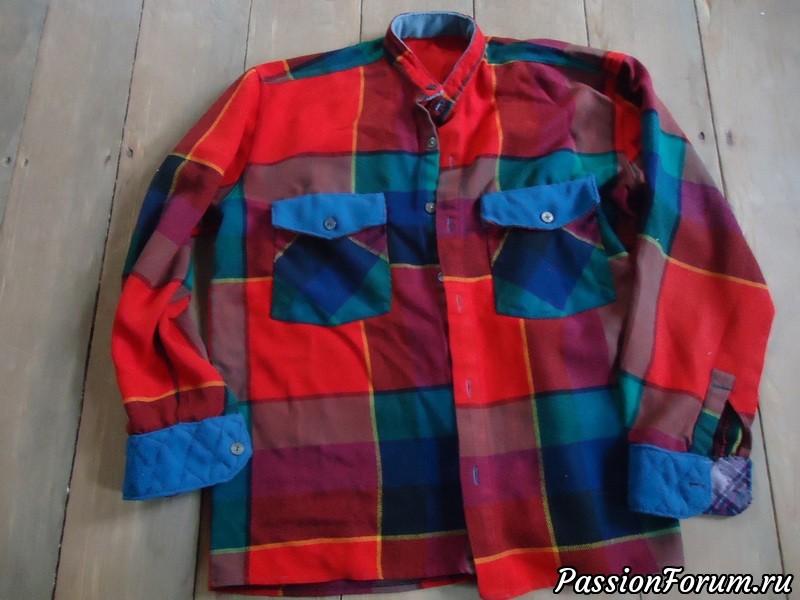 Старая-новая рубашка. Реанимация тёплой мужской рубашки..., рубашка, шитьё руками, реанимация вещей