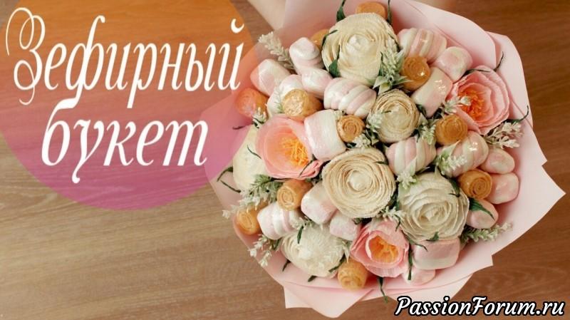 Создаем очень красивый БУКЕТ ИЗ ЗЕФИРА, сладкий букет, сладкий подарок, необычный подарок, розы из бумаги, розы своими руками, цветы из бумаги, зефир, букет из зефира