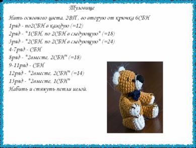 Мишка-малышка (схема вязания)