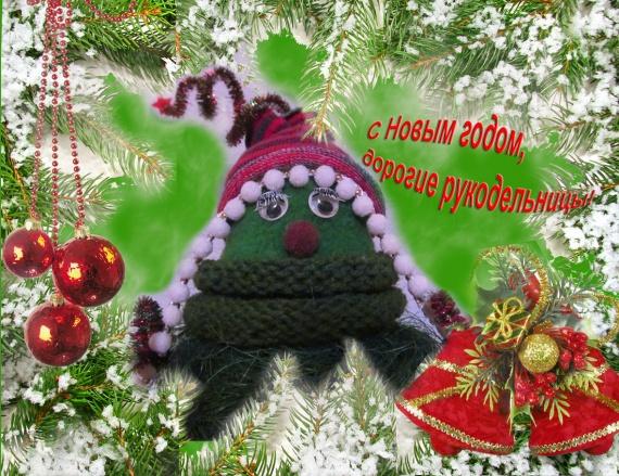 Ну очень хочу поздравить с Новым годом!)