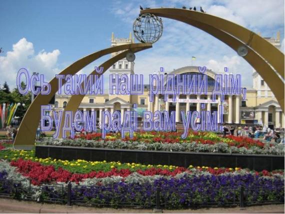 Этот прекрасный Харьков