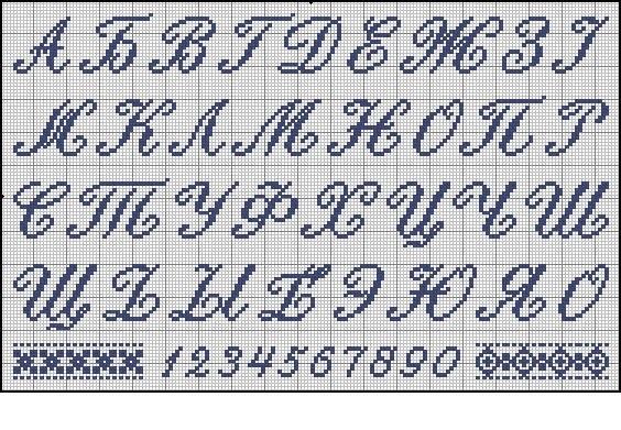 Еще алфавит