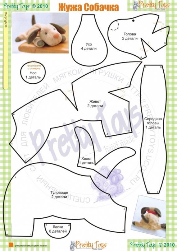 Как сделать игрушку подушку собачку выкройки