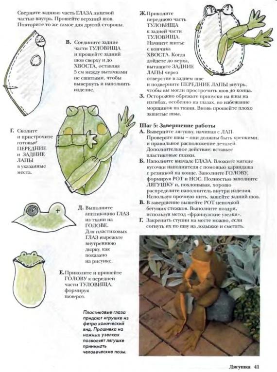 Лягушки своими руками схема
